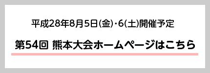平成28年8月5日(金)・6日(土)開催予定 第54回 熊本大会ホームページ