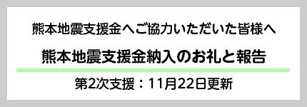 熊本地震支援金へご協力いただいた皆様へ 熊本地震支援金納入のお礼と報告 第2次支援:11月22日更新