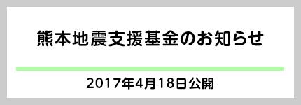 熊本地震支援基金のお知らせ:2017年4月18日公開
