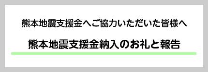熊本地震支援金へご協力いただいた皆様へ 熊本地震支援金納入のお礼と報告