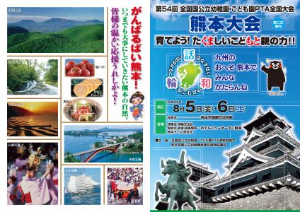 第54回熊本大会
